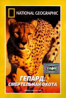 Постер фильма Гепард: Смертельная охота (2002)