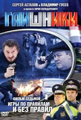 Постер фильма Гаишники (2008)