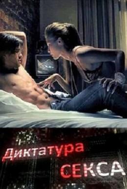 Постер фильма Диктатура секса (2010)