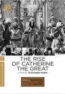 Возвышение Екатерины Великой (1934)