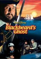 Призрак Черной Бороды (1968)