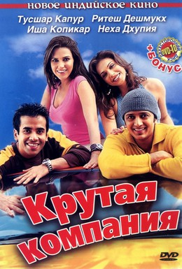 Постер фильма Крутая компания (2005)