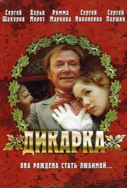 Постер фильма Дикарка (2002)