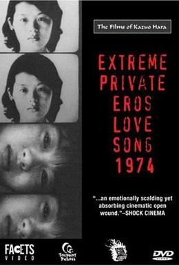 Постер фильма Предельно личные отношения: Песнь любви 1974 года (1974)