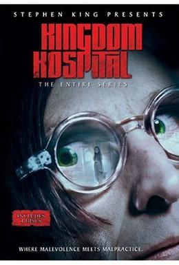 Постер фильма Королевский госпиталь (2004)
