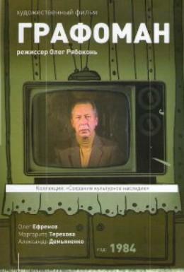 Постер фильма Графоман (1983)