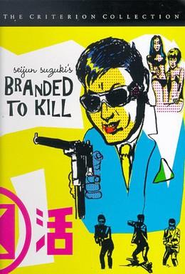 Постер фильма Рожденный убивать (1967)