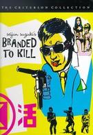 Рожденный убивать (1967)
