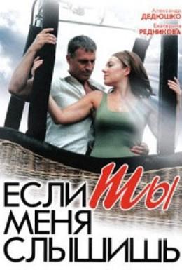 Постер фильма Если ты меня слышишь (2007)