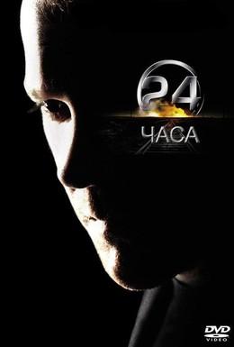Постер фильма 24 часа (2004)