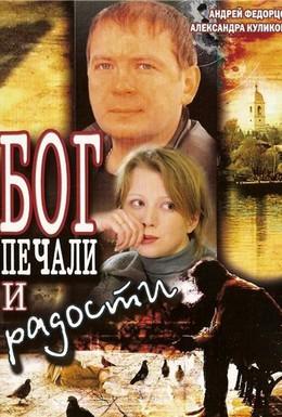 Постер фильма Бог печали и радости (2007)