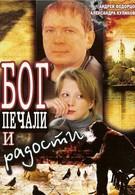 Бог печали и радости (2007)