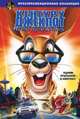 Постер фильма Кенгуру Джекпот: Новые приключения (2004)