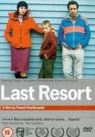 Последнее пристанище (2000)