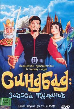 Постер фильма Синбад: Завеса туманов (2000)