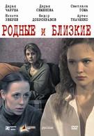 Родные и близкие (2007)