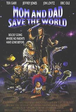 Постер фильма Мама и папа, спасите мир! (1992)