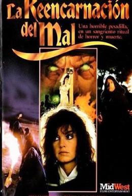 Постер фильма Глаз демона (1987)
