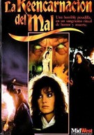 Глаз демона (1987)