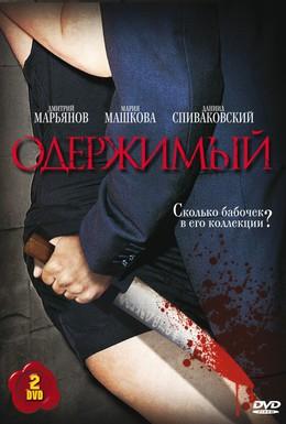 Постер фильма Одержимый (2009)