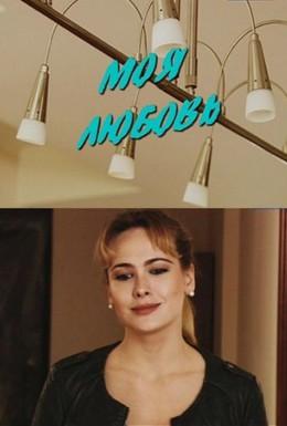 Постер фильма Моя любовь (2010)