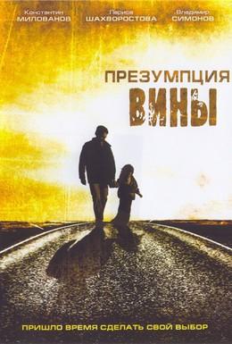 Постер фильма Презумпция вины (2007)