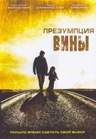 Презумпция вины (2007)