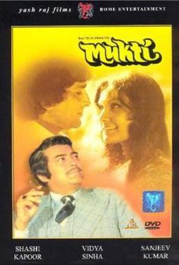 Постер фильма Избавление (1977)