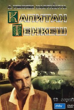 Постер фильма Капитан Тенкеш (1964)