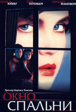 Постер фильма Окно спальни (1987)