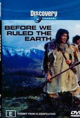Постер фильма Прежде чем мы покорили Землю (2003)