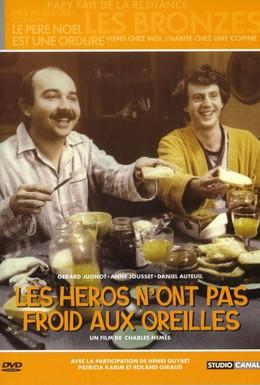 Постер фильма У героев не мерзнут уши (1978)