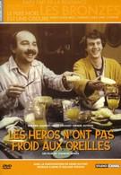 У героев не мерзнут уши (1978)