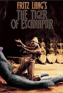 Постер фильма Бенгальский тигр (1959)