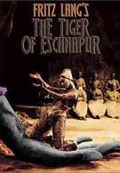 Бенгальский тигр (1959)