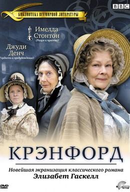 Постер фильма Крэнфорд (2008)