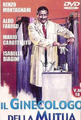 Постер фильма Гинеколог на госслужбе (1977)