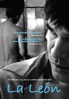 Леон (2007)
