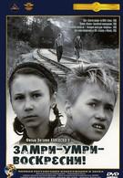 Замри-умри-воскресни! (1990)