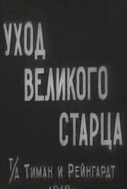 Постер фильма Уход великого старца (1912)