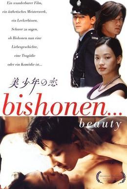 Постер фильма Красавчик (1998)