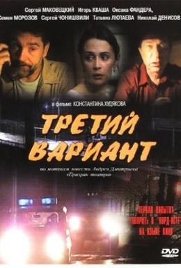 Постер фильма Третий вариант (2003)