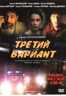 Третий вариант (2003)