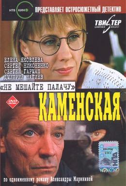Постер фильма Каменская: Не мешайте палачу (2000)
