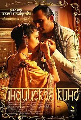 Постер фильма Индийское кино (2009)