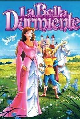Постер фильма Спящая красавица (1995)