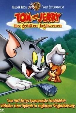 Постер фильма Новое шоу Тома и Джерри (1975)