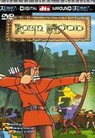 Робин Гуд (1985)