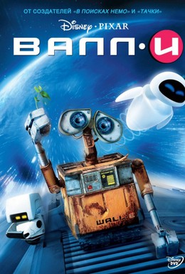 Постер фильма ВАЛЛ-И (2008)