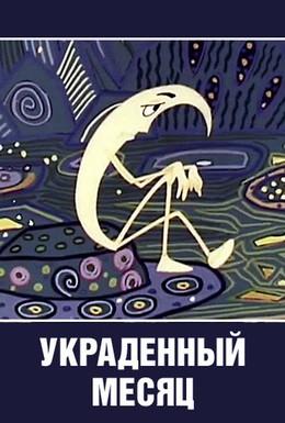 Постер фильма Украденный месяц (1969)